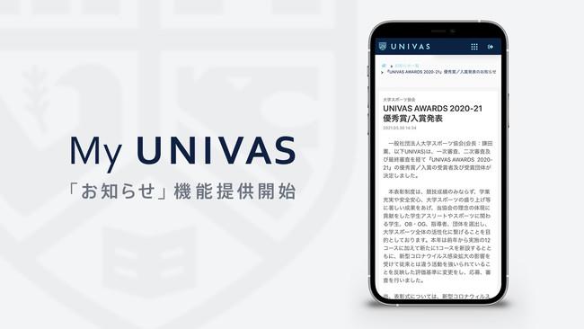 UNIVAS、会員向けオンラインサービス「My UNIVAS」 に「お知らせ」機能を追加!!
