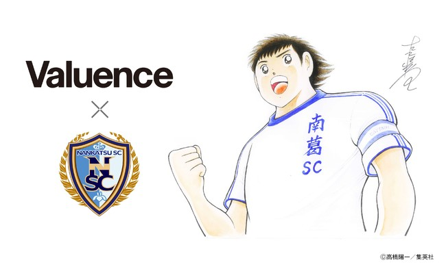 バリュエンス、『キャプテン翼』の原作者 高橋陽一氏が代表を務めるサッカークラブ 「南葛SC」とのパートナー契約を締結!