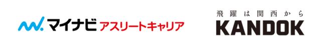 「マイナビアスリートキャリア」と「さわかみ関西独立リーグ」、人材育成におけるパートナー契約を締結