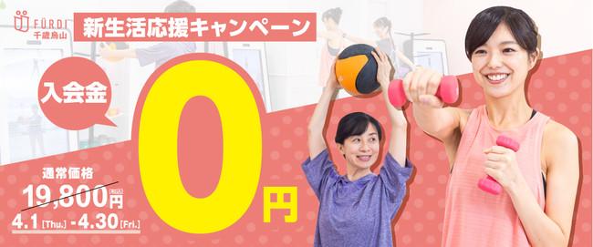 女性専用フィットネス『ファディー』千歳烏山店では4/1〜入会金無料の新生活応援キャンペーンを実施!