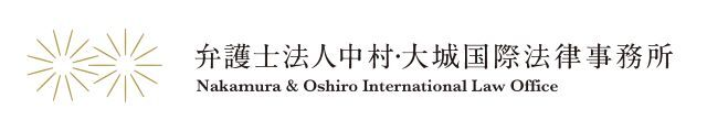 弁護士法人中村・大城国際法律事務所 サポートカンパニー新規契約締結のお知らせ