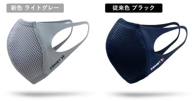 ザムストが作った飛沫対策用マウスカバーに新色「ライトグレー」追加発売