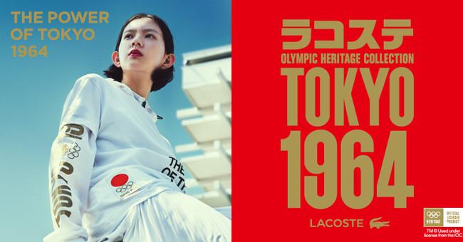 1964年東京オリンピックの公式ライセンスコレクションを日本先行販売