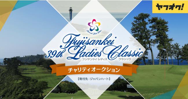 39thフジサンケイレディスクラシックの開催に合わせ、チャリティオークションを実施