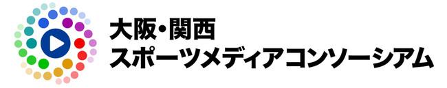 【F.C.大阪】「大阪・関西 文化スポーツメディアコンソーシアム」 立ち上げのお知らせ