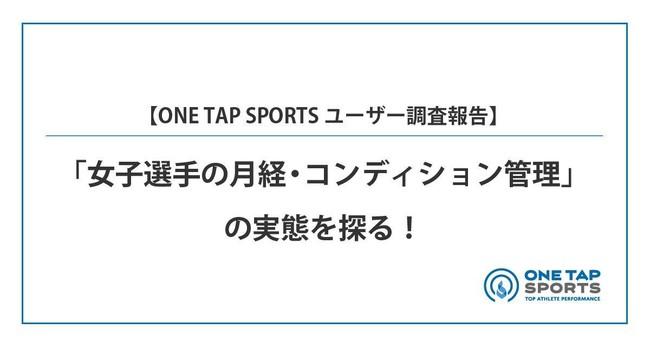 【ONE TAP SPORTSユーザー調査報告】「女子選手の月経・コンディション管理」の実態を探る!