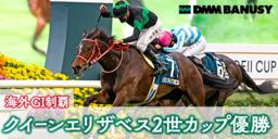 【DMM バヌーシー】「ラヴズオンリーユー」が初の海外GⅠ制覇!香港・クイーンエリザベス2世カップを快勝!