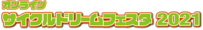 『オンライン サイクルドリームフェスタ2021』開催のお知らせ