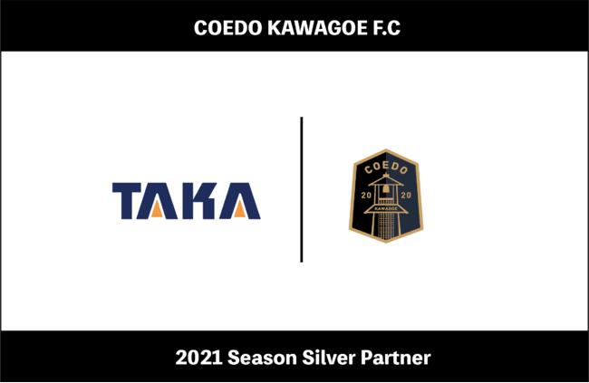 埼玉県川越市からJリーグを目指す「COEDO KAWAGOE F.C」、株式会社タカインフォテクノとシルバーパートナー契約を締結