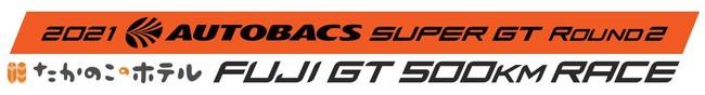 2021 AUTOBACS SUPER GT Round 2 FUJI GT 500km RACE 開催結果【FSWインフォメーション No.I-11】