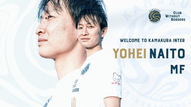 内藤洋平選手 新加入のお知らせ