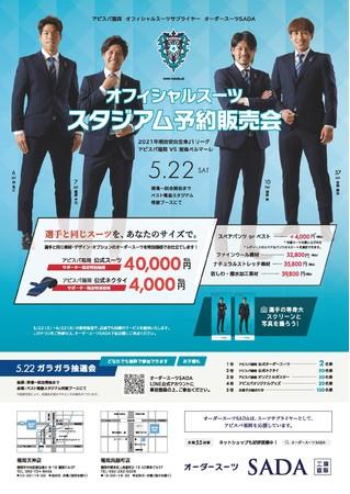 5/22(土)「アビスパ福岡」オフィシャルスーツのスタジアム予約販売会&抽選会をおこないます。