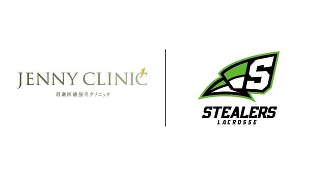 医療脱毛クリニック「ジェニークリニック」がクラブチームラクロス関東チャンピオンリーグ1部「Stealers(スティーラーズ)」とのスポンサー契約を締結