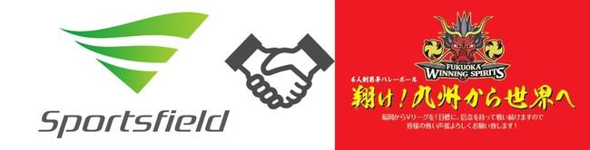 株式会社スポーツフィールド、男子バレーチーム福岡ウイニングスピリッツと就労支援に関する業務提携のお知らせ