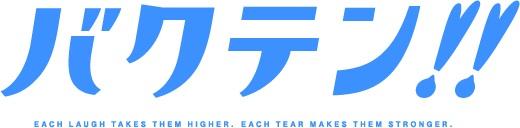 TVアニメ『バクテン!!』Blu-ray&DVD第1巻ジャケットイラスト公開!土屋神葉・石川界人出演の購入者限定配信イベントも開催決定!