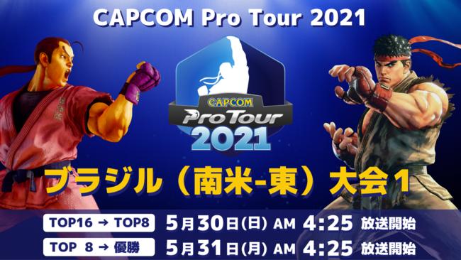 「CAPCOM Pro Tour Online 2021」ブラジル(南米-東)大会1は5月30日(日)AM4:25より! 南米-西大会1結果発表