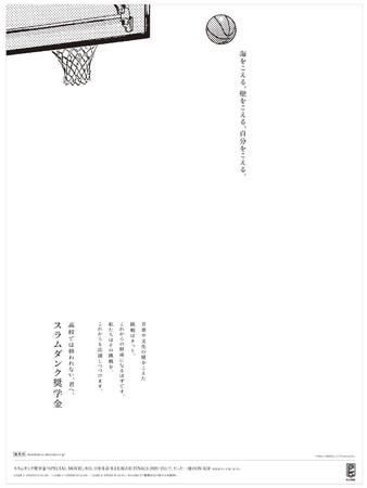 新聞広告          Ⓒ井上雄彦 , I.T.planning,Inc.
