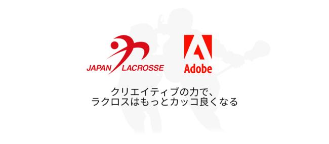 日本ラクロス協会がアドビと「ビジュアル・エクスペリエンス・パートナーシップ」を締結