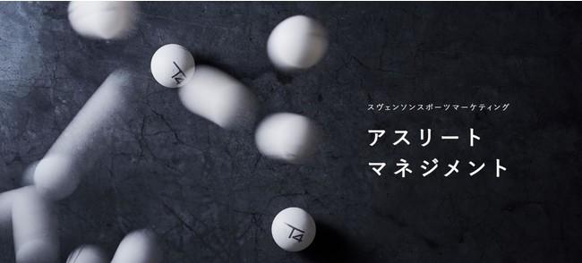 卓球男子日本代表・パラ卓球日本代表選手が所属する マネジメント事業オフィシャルウェブサイトをリニューアル