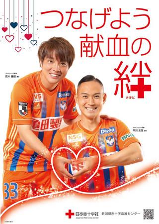 新潟県赤十字血液センターの献血啓発ポスターにトップチーム選手が起用!