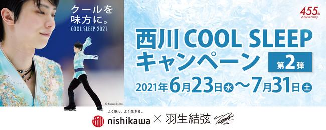 羽生結弦選手を起用した『西川 COOL SLEEP キャンペーン 第2弾』を6月23日(水)から7月31日(土)の期間で開催!