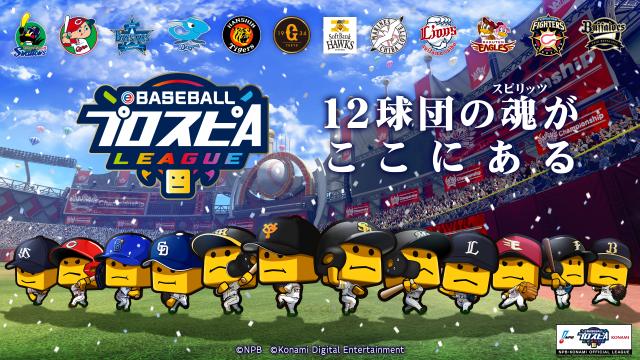 NPB・KONAMI共催「eBASEBALLプロスピAリーグ」の開催が決定!  「球団愛」で日本一を目指せ!