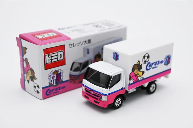 【いつもクラブを裏で支えてくれているすべての人に感謝を込めて】セレッソ大阪×トミカ企画 第二弾「Cerezo×トミカ チームトラック(日野デュトロ)」販売開始