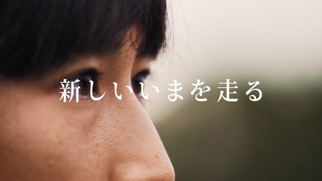"""「We Got Now """"新しいいまを走る""""」 田中希実選手の新ムービーを発表"""