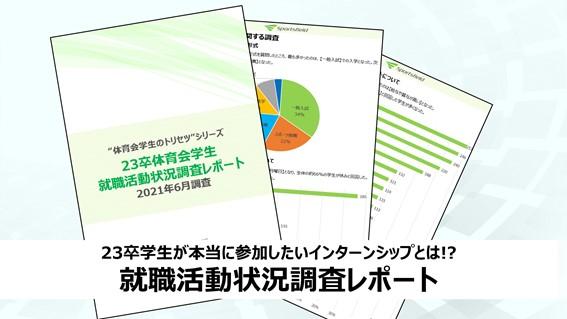 【本当に参加したいインターンシップとは!?】23卒体育会学生を対象としたアンケート調査レポートをリリース!
