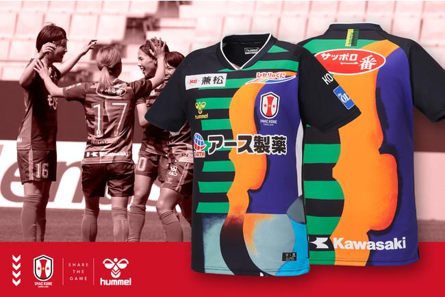INAC神戸レオネッサ、ヒュンメル製3rdユニフォームもコシノヒロコさんがデザイン!