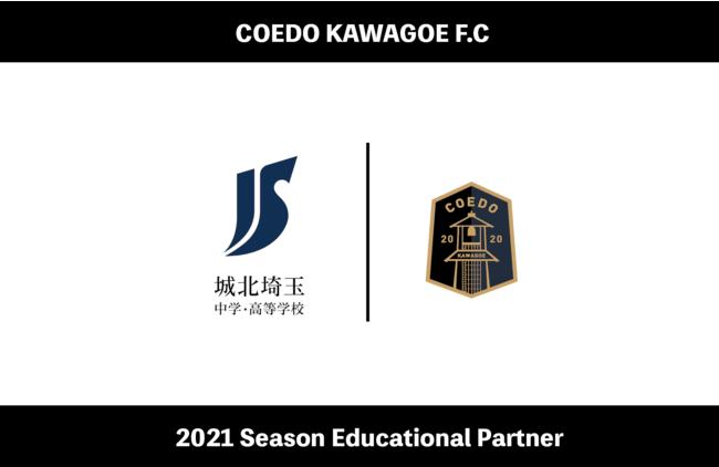 埼玉県川越市からJリーグを目指す「COEDO KAWAGOE F.C」、城北埼玉中学・高等学校とエデュケーショナルパートナー契約を締結