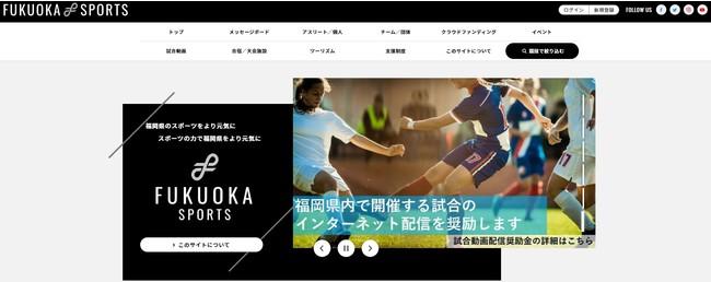 福岡発トップアスリートを1人でも多く世界へ!福岡県設立の財団がクラウドファンディングのプラットフォームを運営開始
