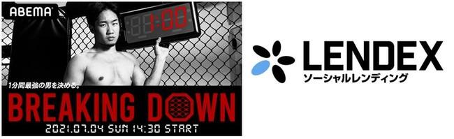朝倉未来がスペシャルアドバイザーを務める総合格闘技大会『BreakingDown』第1回大会 公式スポンサーに株式会社LENDEXが決定!