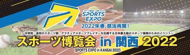 【出展申込開始!】2022年3月開催「スポーツ博覧会in関西2022」