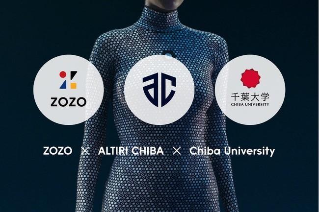 ZOZO・アルティーリ千葉・千葉大学の三者で、ZOZOSUIT 2を活用した共同取り組みを開始