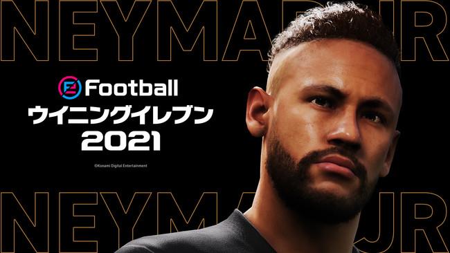 """""""ブラジルの至宝""""ネイマール選手がウイイレをはじめとしたKONAMIサッカーゲームのアンバサダーに就任!"""
