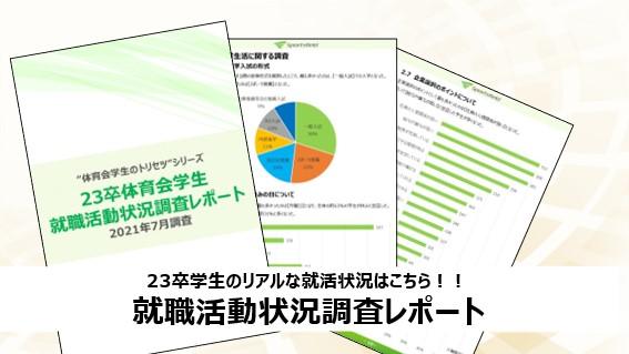 【すでに約5人に1人がインターン参加!?】23卒体育会学生を対象とした最新アンケート調査レポートをリリース!
