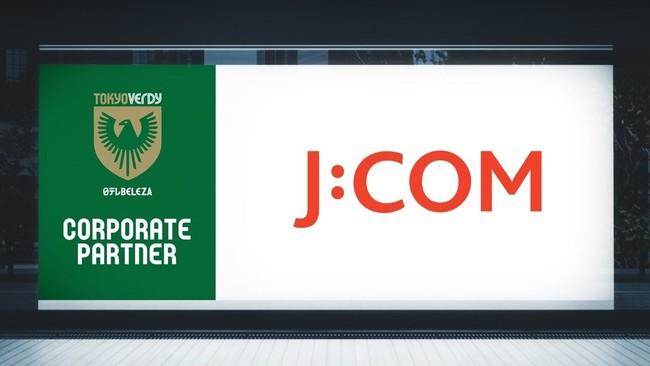 日テレ・東京ヴェルディベレーザ、株式会社ジェイコム東京との新規コーポレートパートナー契約を締結。応援番組の放送も決定!