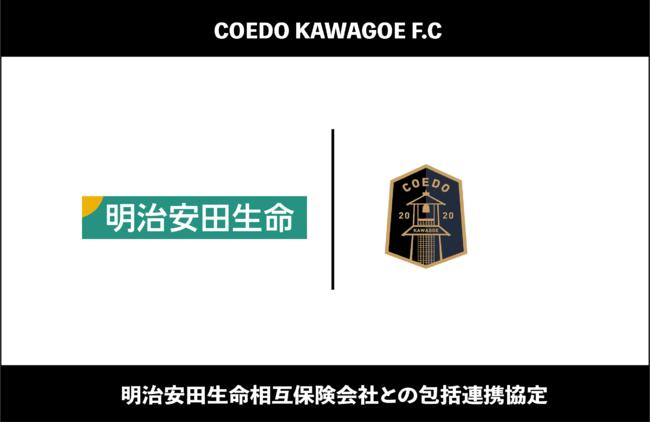 埼玉県川越市からJリーグを目指す「COEDO KAWAGOE F.C」、明治安田生命保険相互会社との包括連携を締結