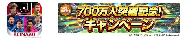 Jリーグ公式のモバイルゲーム『Jクラ』登録会員数700万人突破!記念キャンペーンを開催!