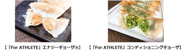 トップアスリート栄養サポート活動から生まれた、スポーツ栄養とおいしさが詰まった新ブランド「For ATHLETE」を立ち上げ。ギョーザ2品種を新発売
