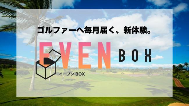ゴルフスタイルメディア『EVEN』が、ゴルファーへ毎月届く『EVEN BOX』を月額1,980円で提供開始