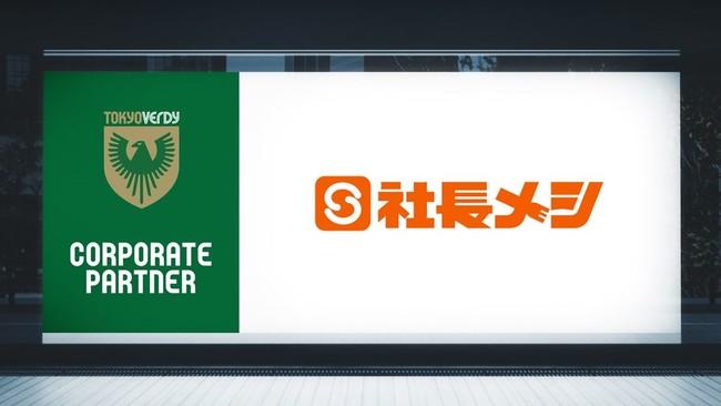 東京ヴェルディ、株式会社ユナイテッドウィルとの新規コーポレートパートナー契約を締結