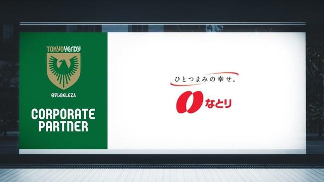 日テレ・東京ヴェルディベレーザ、株式会社なとりとの新規コーポレートパートナー契約を締結