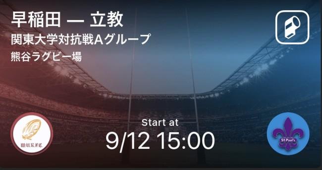 関東大学ラグビー対抗戦Aグループ・リーグ戦1部をPlayer!が全試合リアルタイム速報!