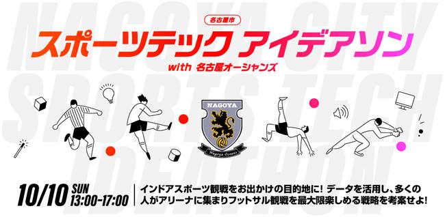 名古屋市からスポーツ活性化アイデアを発掘する、「名古屋市スポーツテックアイデアソン with 名古屋オーシャンズ」を開催します。