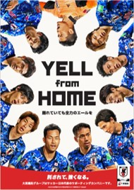 「JFA100周年表彰」で日本サッカー協会より『特別感謝表彰』