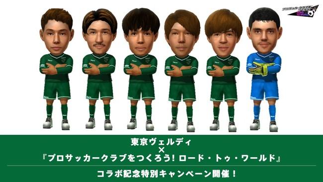 『プロサッカークラブをつくろう! ロード・トゥ・ワールド』と東京ヴェルディのコラボキャンペーンを開催