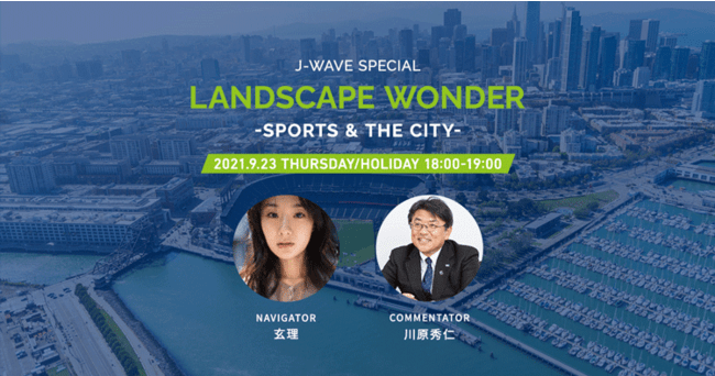 """『J-WAVE SPECIAL LANDSCAPE WONDER ~SPORTS & THE CITY』に""""施設参謀""""川原秀仁が出演"""