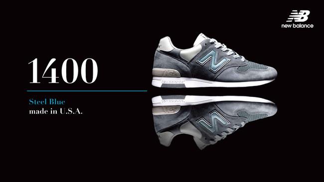 ニューバランスを代表するMade in U.S.A. 「1400」オリジナルカラーのスティールブルーを10月2日(土)より発売